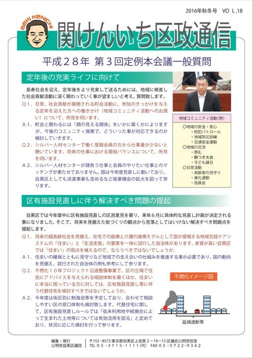関通信表VOL18(201611)