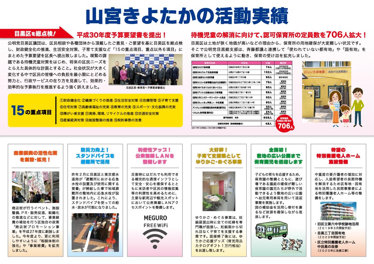 山宮きよたか区政通信vol.12
