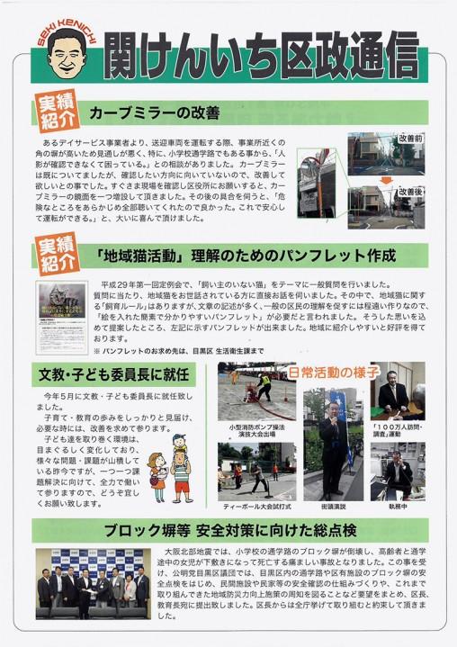 関けんいち区政通信VOL20