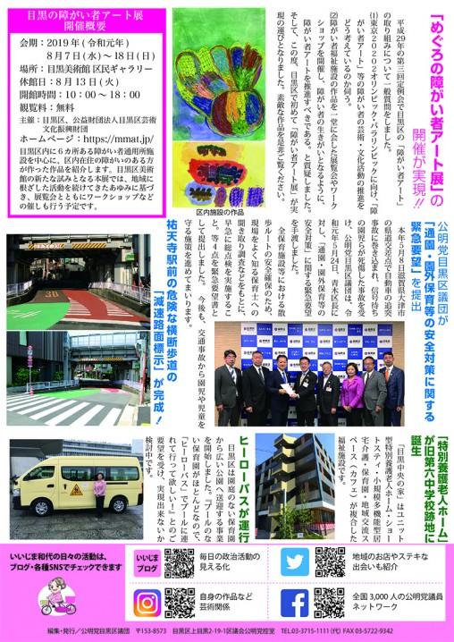 いいじま和代区政通信Vol20(裏)