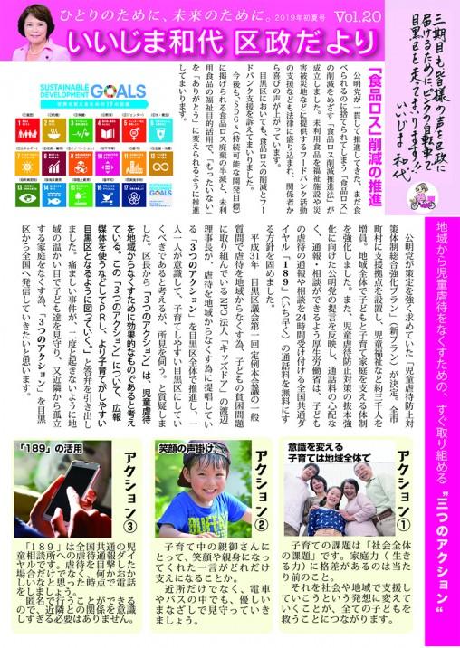 いいじま和代区政通信Vol20(表)