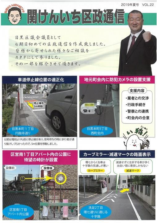 関けんいち区政通信vol22(表面)