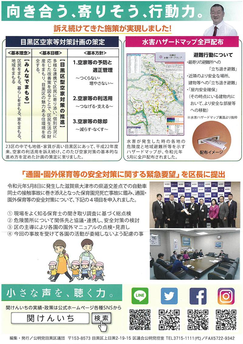 関けんいち区政通信vol22(裏面)