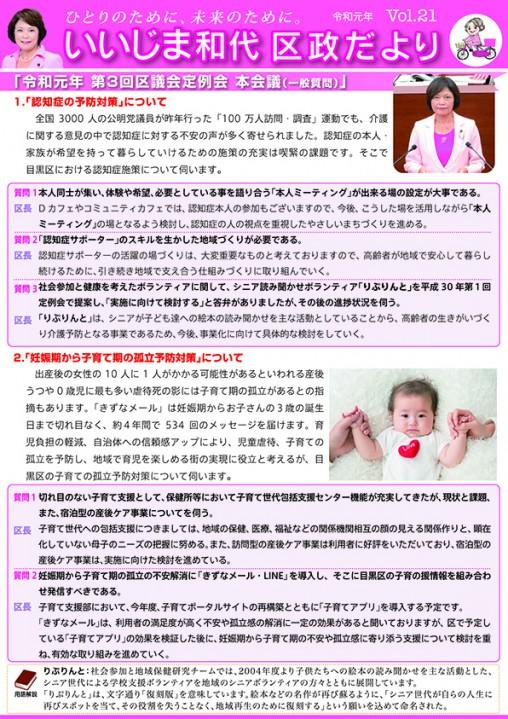 いいじま和代区政通信_表面(外側) [Vol21]