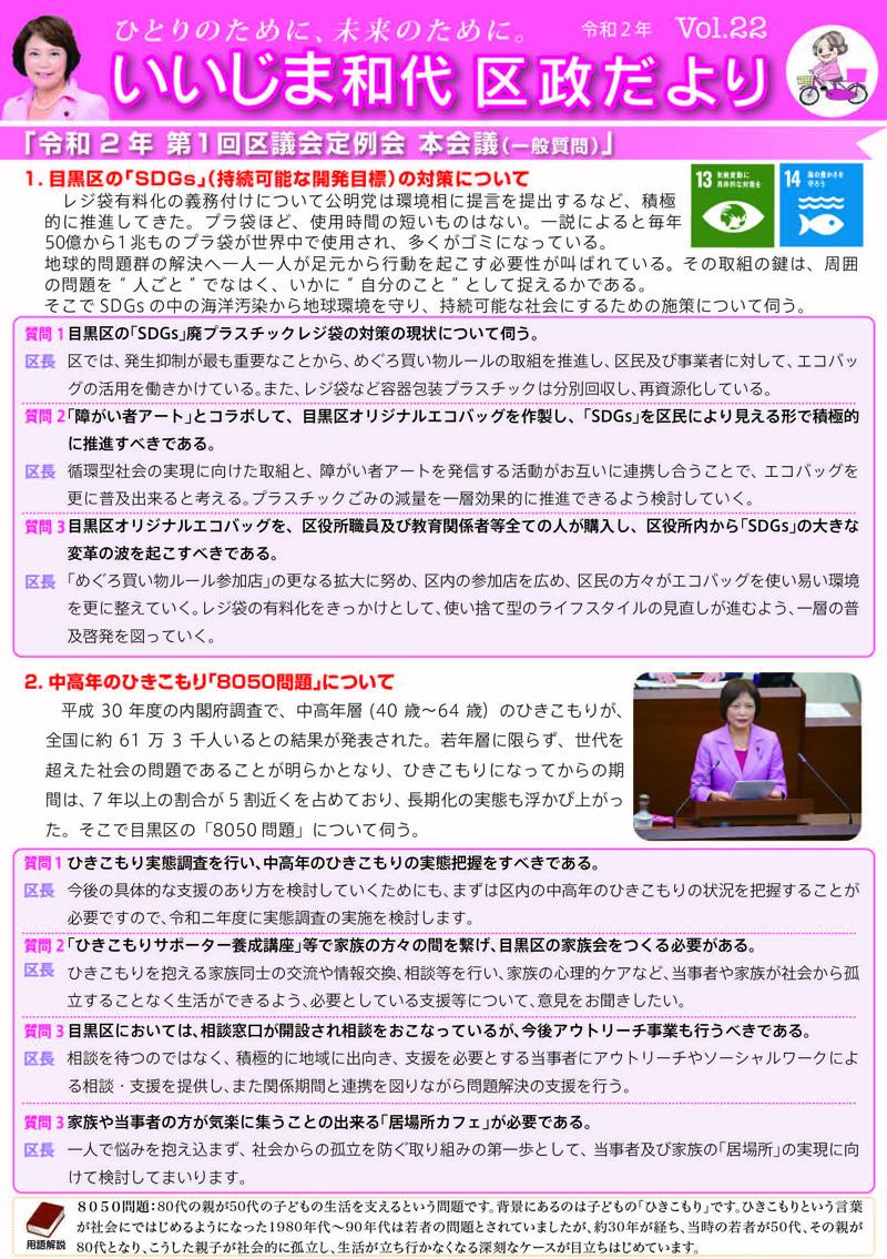いいじま和代区政通信Vol22表