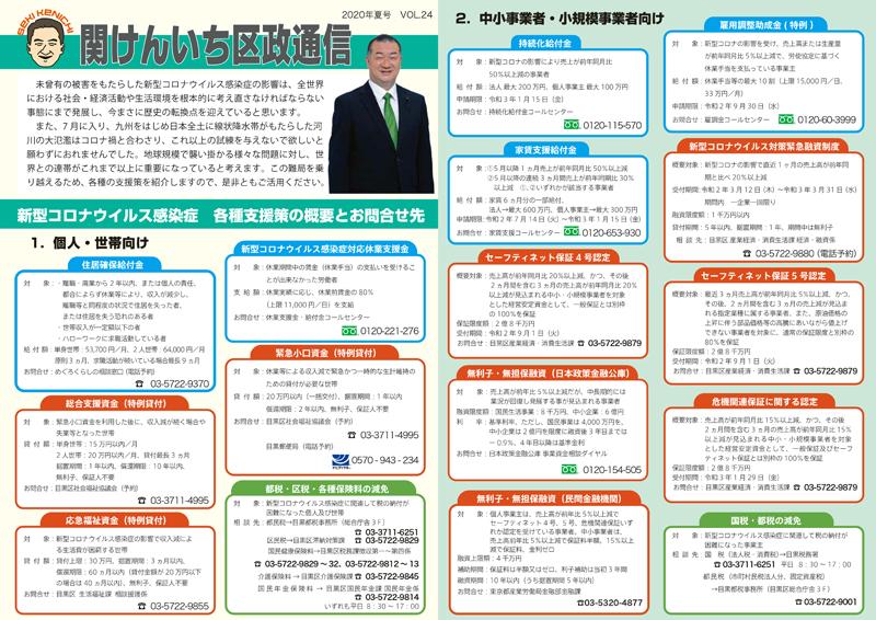 関けんいち区政通信-表