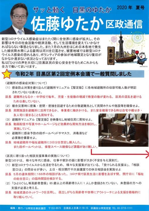 佐藤ゆたか区政通信1ページ