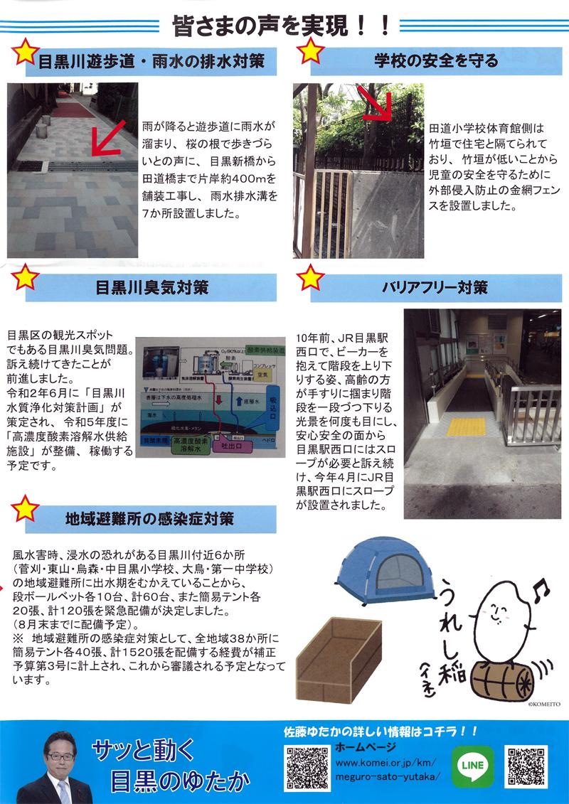 佐藤ゆたか区政通信2ページ