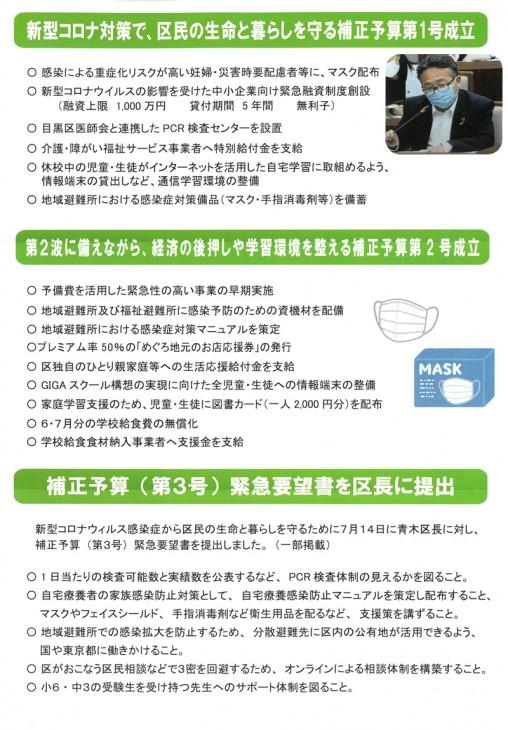 佐藤ゆたか区政通信3ページ