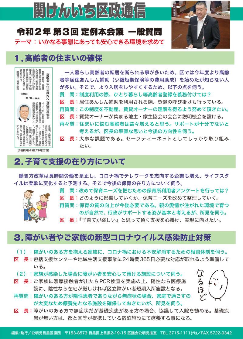 関けんいち区政通信Vol25裏