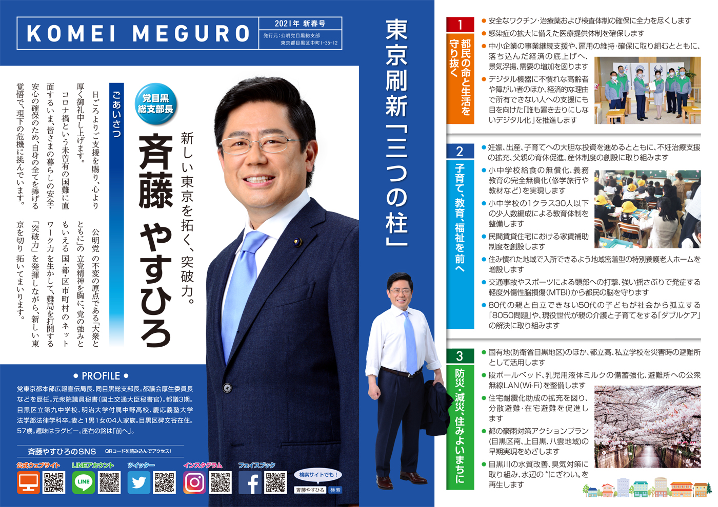 KOMEI_MEGURO表